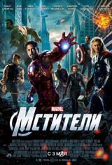 Постер фильма «Мстители»