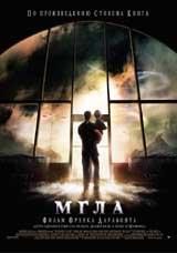 Постер фильма Мгла