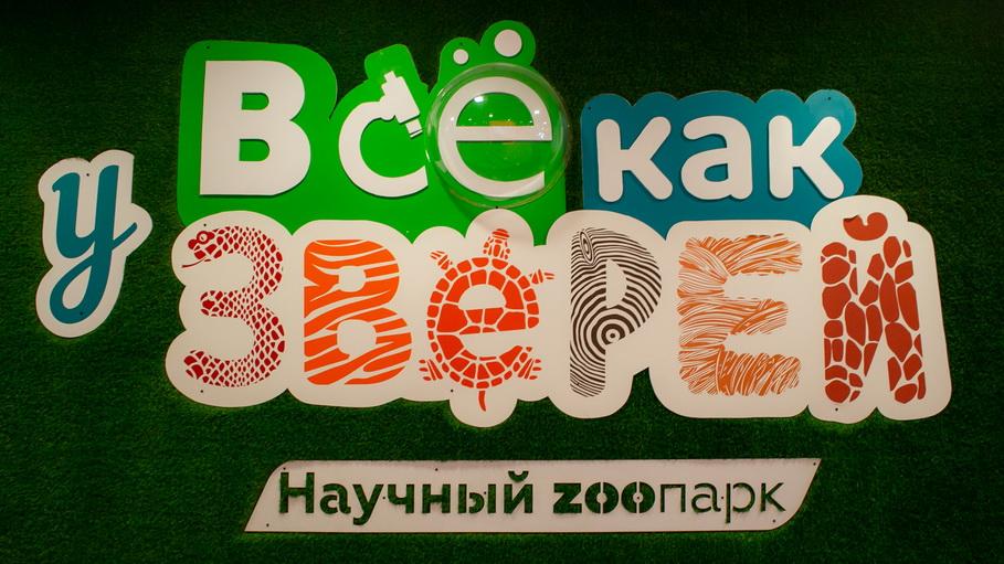 Контактный зоопарк в Фан-Фане в Екатеринбурге. Фото — Weburg