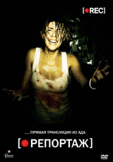 Постер фильма Репортаж