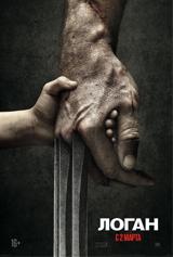 Постер фильма Логан