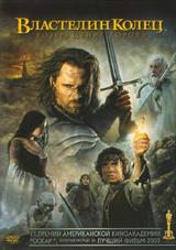 Постер фильма «Сумерки»Властелин колец: возвращение короля