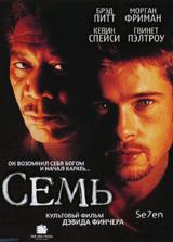 Постер фильма Семь