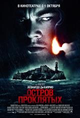Постер фильма Остров проклятых