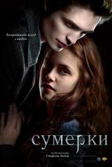 Постер фильма «Сумерки»