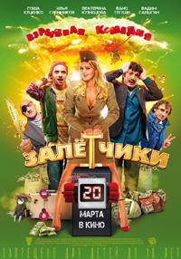 Постер фильма «Залетчики»
