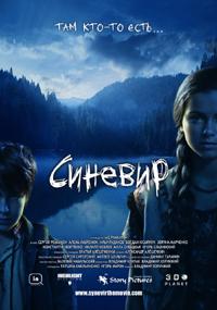 Постер фильма «Синевир»