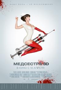 Постер фильма «Медсестра 3D»
