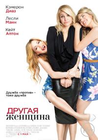 Постер фильма «Другая женщина»