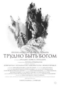 Постер фильма «Трудно быть богом»