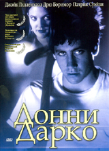 Постер фильма Донни Дарко