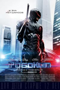 Постер фильма «РобоКоп»