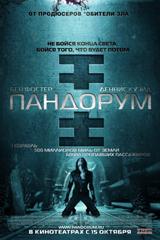 Постер фильма Пандорум