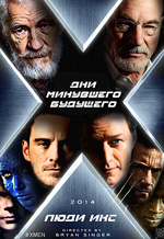 Постер фильма «Люди Икс: Дни минувшего будущего»