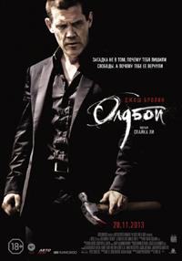 Постер фильма «Олдбой»
