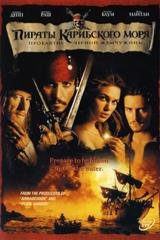 Постер фильма «Пираты карибского моря: Проклятье Черной Жемчужины»
