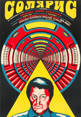 Постер фильма Солярис