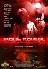 Постер фильма Ночь бойца
