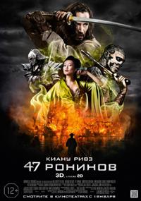 Постер фильма «47 ронинов»