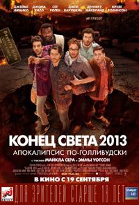 Постер фильма «Конец света 2013: Апокалипсис по-голливудски»