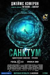 Постер фильма Санктум