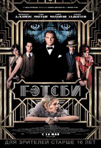 Постер фильма «Великий Гэтсби»