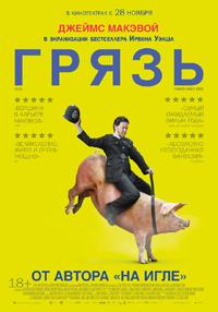 Постер фильма «Грязь»