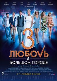 Постер фильма «Любовь в большом городе 3»