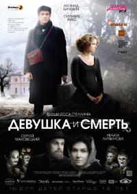 Постер фильма  «Девушка и смерть»