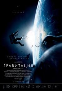 Постер фильма «Гравитация»