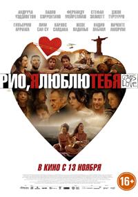 Постер фильма «Рио, я люблю тебя»