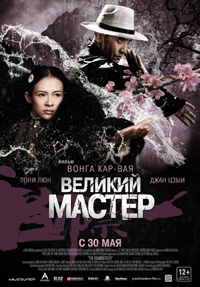 Постер фильма «Великий Мастер»