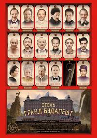 Постер фильма «Отель «Гранд Будапешт»