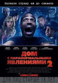 Постер фильма «Дом с паранормальными явлениями 2»