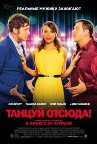 Постер фильма «Танцуй отсюда!»