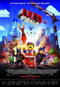 Постер фильма «Лего. Фильм»