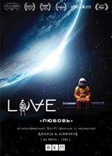 Постер фильма Любовь