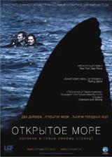 Постер фильма Открытое море