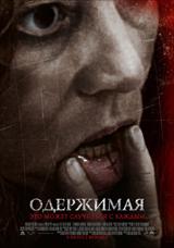 Постер фильма Одержимая