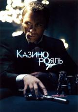 Постер фильма «Казино Рояль»