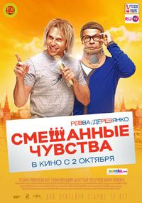 Постер фильма «Смешанные чувства»