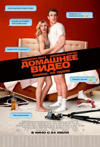 Постер фильма «Домашнее видео»