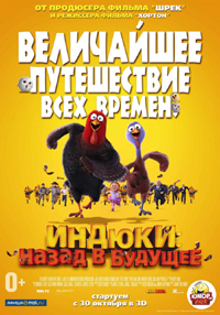 Постер фильма «Индюки: Назад в будущее»