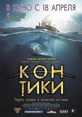Постер фильма Кон-Тики