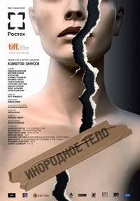 Постер фильма «Инородное тело»