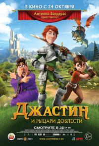 Постер фильма «Джастин и рыцари доблести»