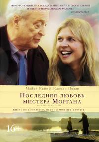 Постер фильма «Последняя любовь мистера Моргана»
