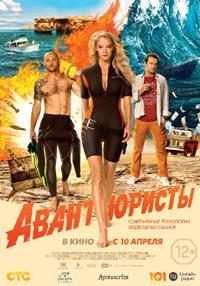 Постер фильма «Авантюристы»