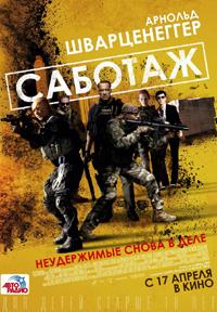 Постер фильма «Саботаж»
