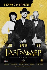 Постер фильма «Газгольдер»